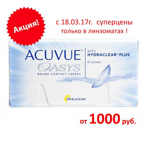 ACUVUE OASYS 6 шт/уп