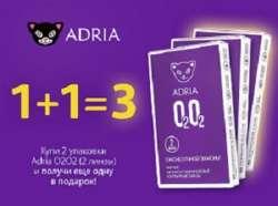 Акция! Adria 1+1=3